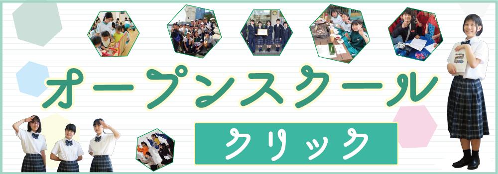 輝翔館中等教育学校のオープンスクール画像